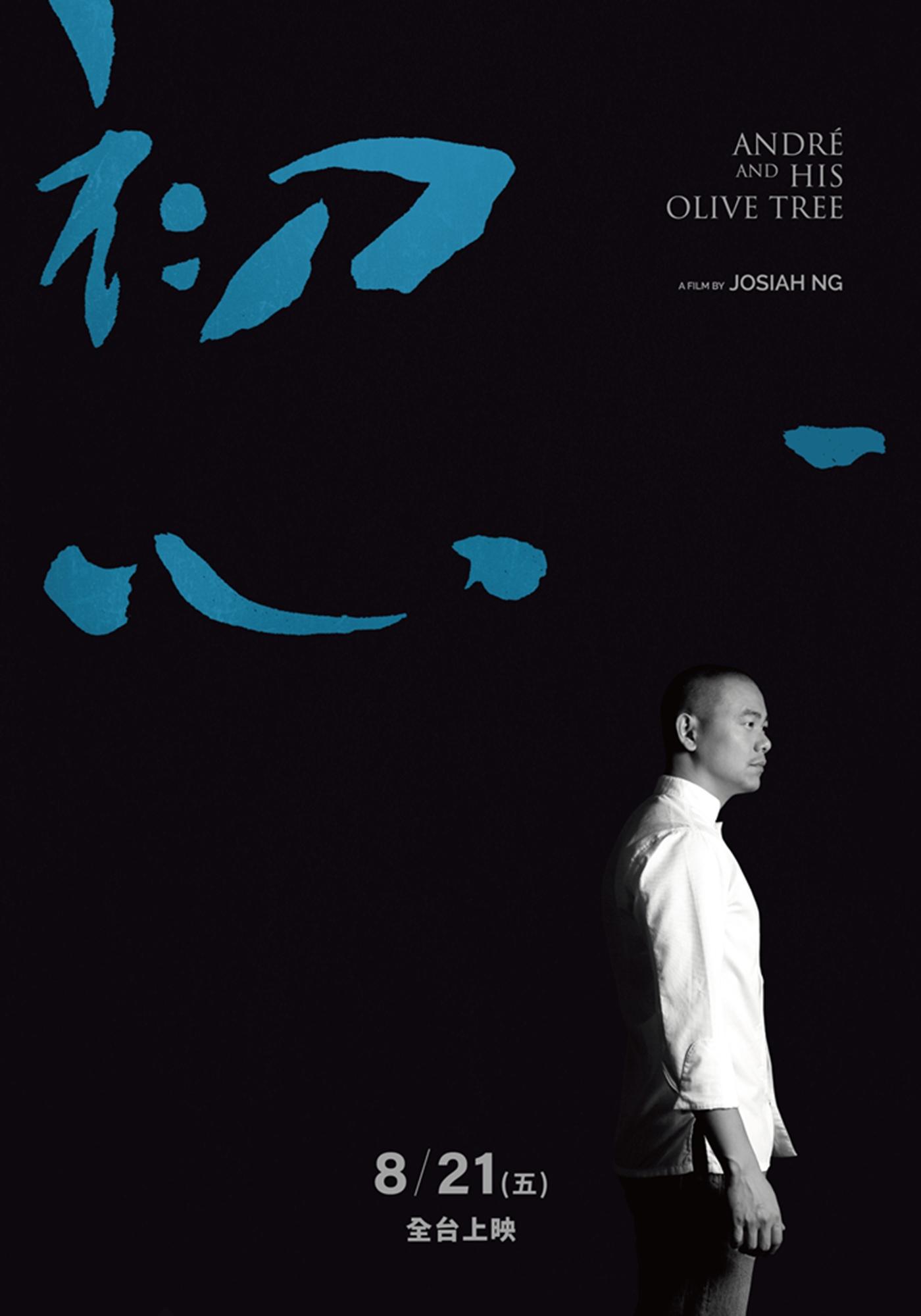 【電影】初心André & his olive tree @貝大小姐與瑞餚姐の囂脂私蜜話