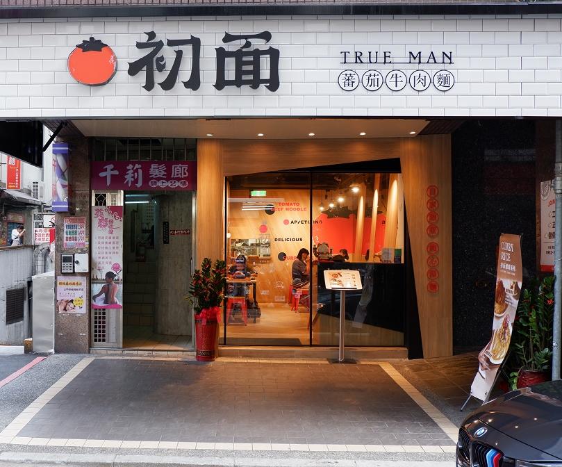 【台北 台北車站】初面 台北車站 牛肉麵 @貝大小姐與瑞餚姐の囂脂私蜜話
