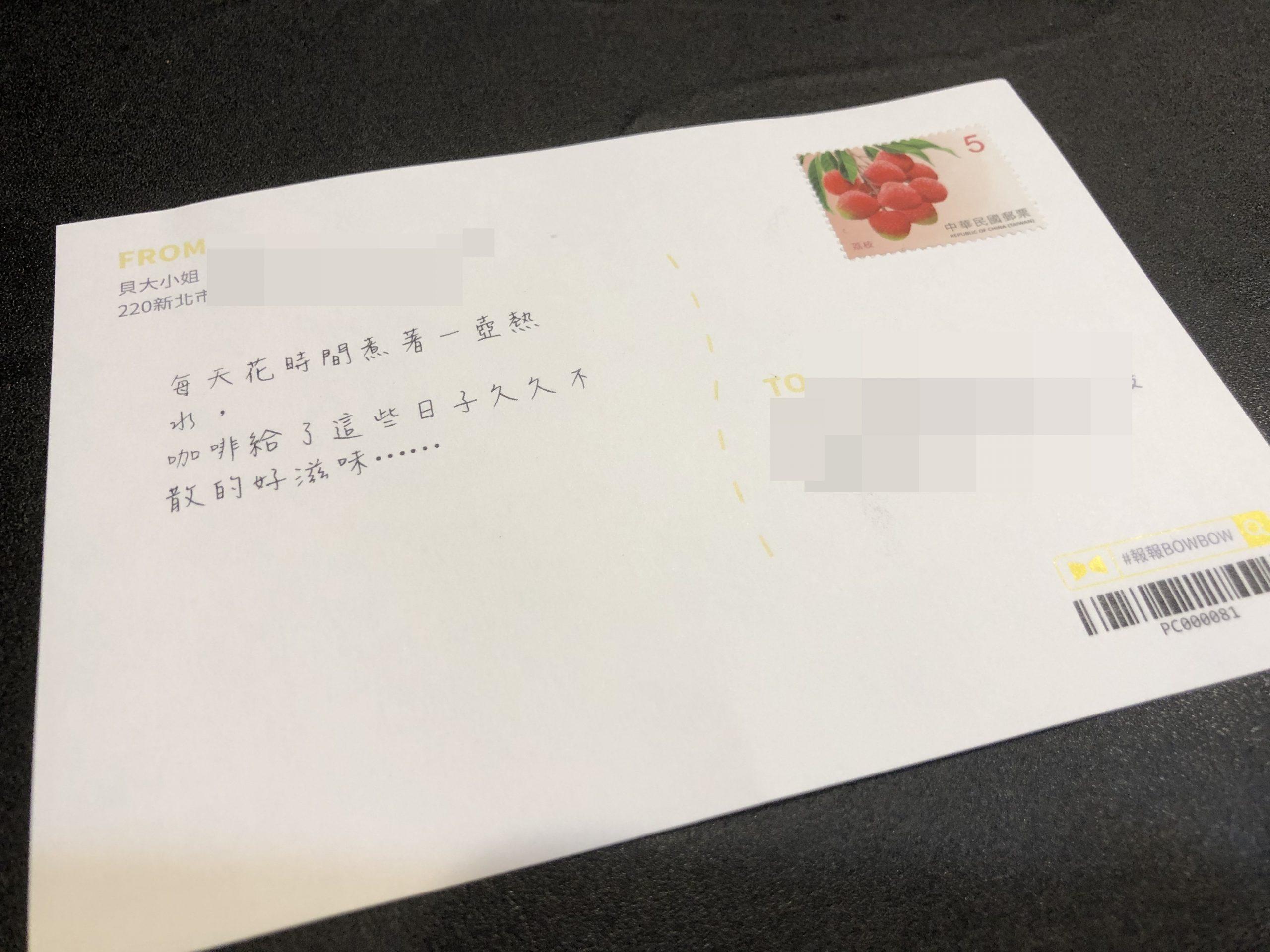 【網路購物 網路服務】報報BowBow – 魔法明信片 @貝大小姐與瑞餚姐の囂脂私蜜話