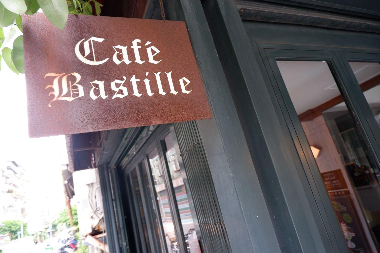 【台北 公館站】Cafe Bastille 台大 / 公館咖啡廳 @貝大小姐與瑞餚姐の囂脂私蜜話