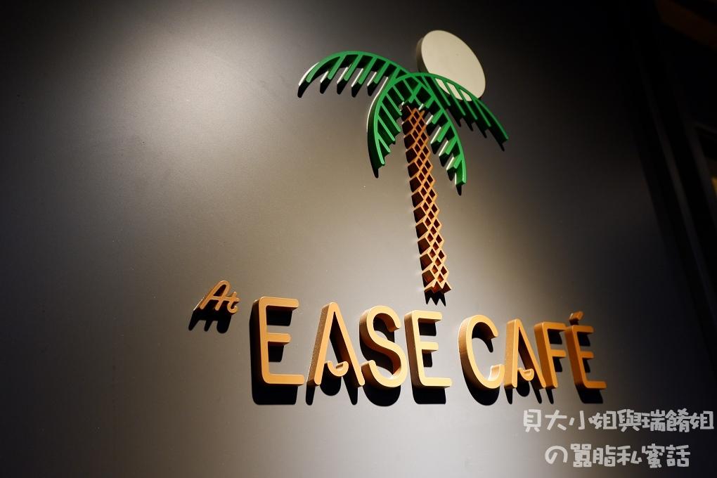 【台北 石牌咖啡廳】At EASE CAFE 天母咖啡廳 @貝大小姐與瑞餚姐の囂脂私蜜話