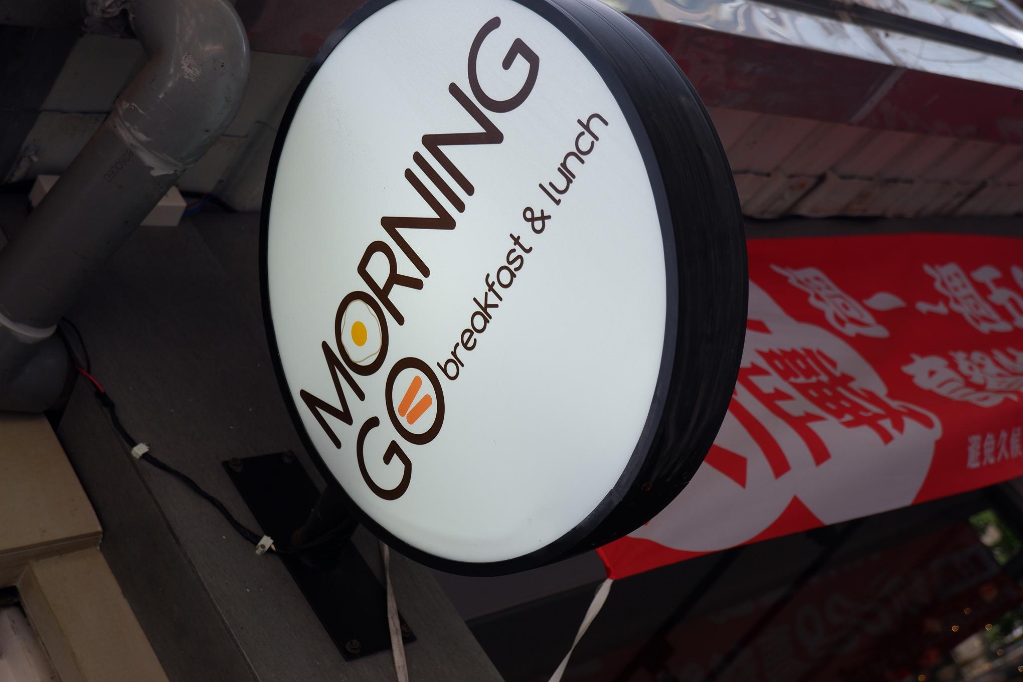 【台北 小巨蛋早午餐推薦】MorningGo Brunch 松山區早午餐推薦 @貝大小姐與瑞餚姐の囂脂私蜜話