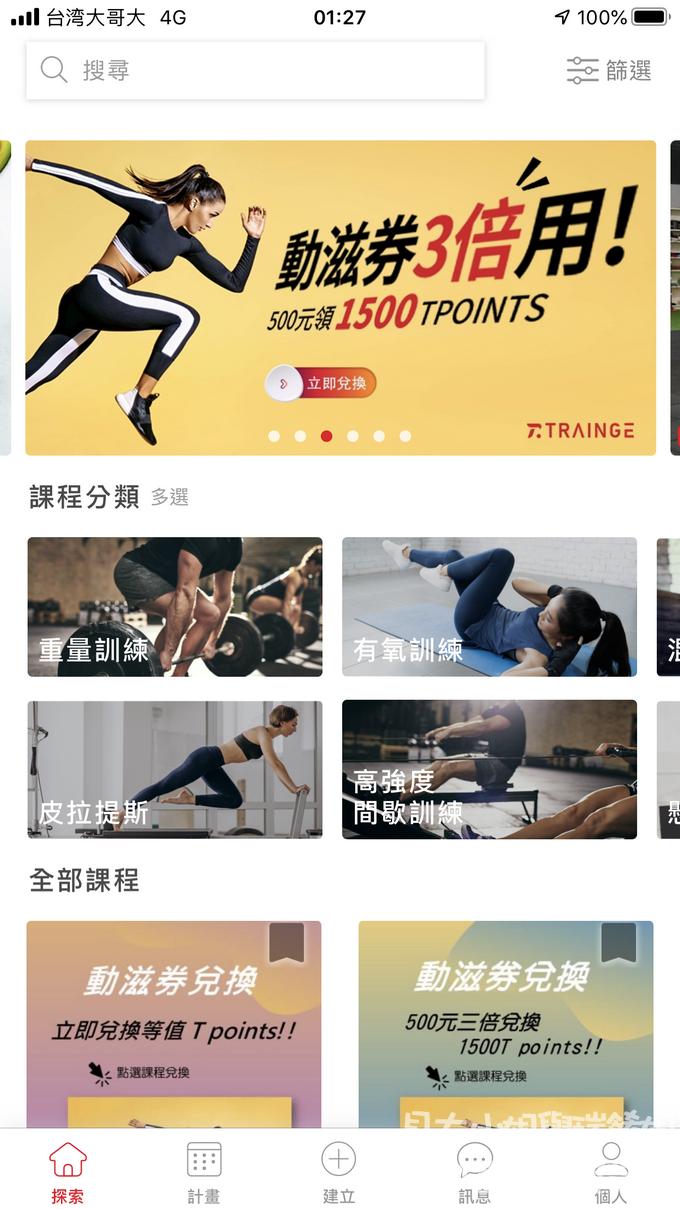 【手機APP推薦】Trainge APP 運動界的Airbnb / 全新的運動健身模式 @貝大小姐與瑞餚姐の囂脂私蜜話