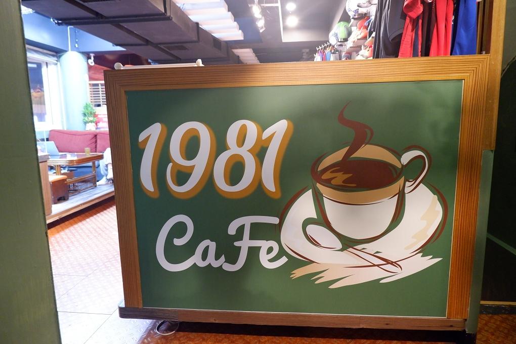 【桃園 中壢車站美食】1981 Cafe越南美食河內風味 @貝大小姐與瑞餚姐の囂脂私蜜話