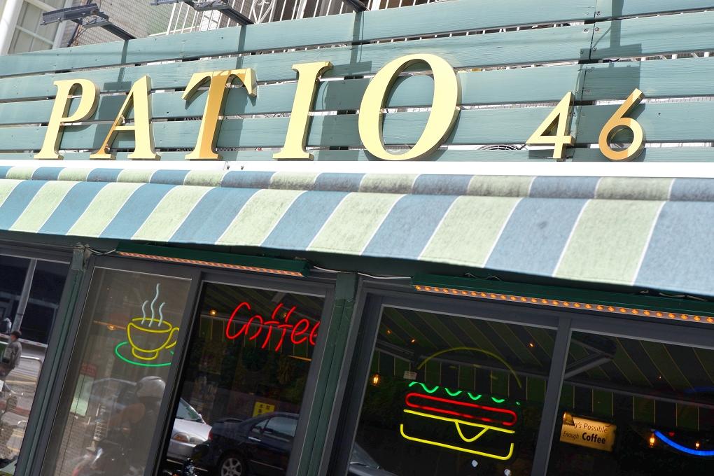 【台北 萬芳醫院站】Patio 46 沛緹歐美式餐廳 文山區美式餐廳 @貝大小姐與瑞餚姐の囂脂私蜜話