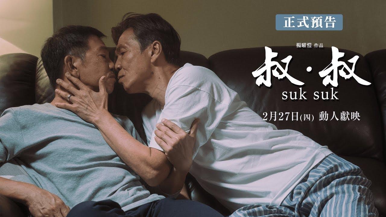 【香港電影】《叔.叔》SUK SUK @貝大小姐與瑞餚姐の囂脂私蜜話