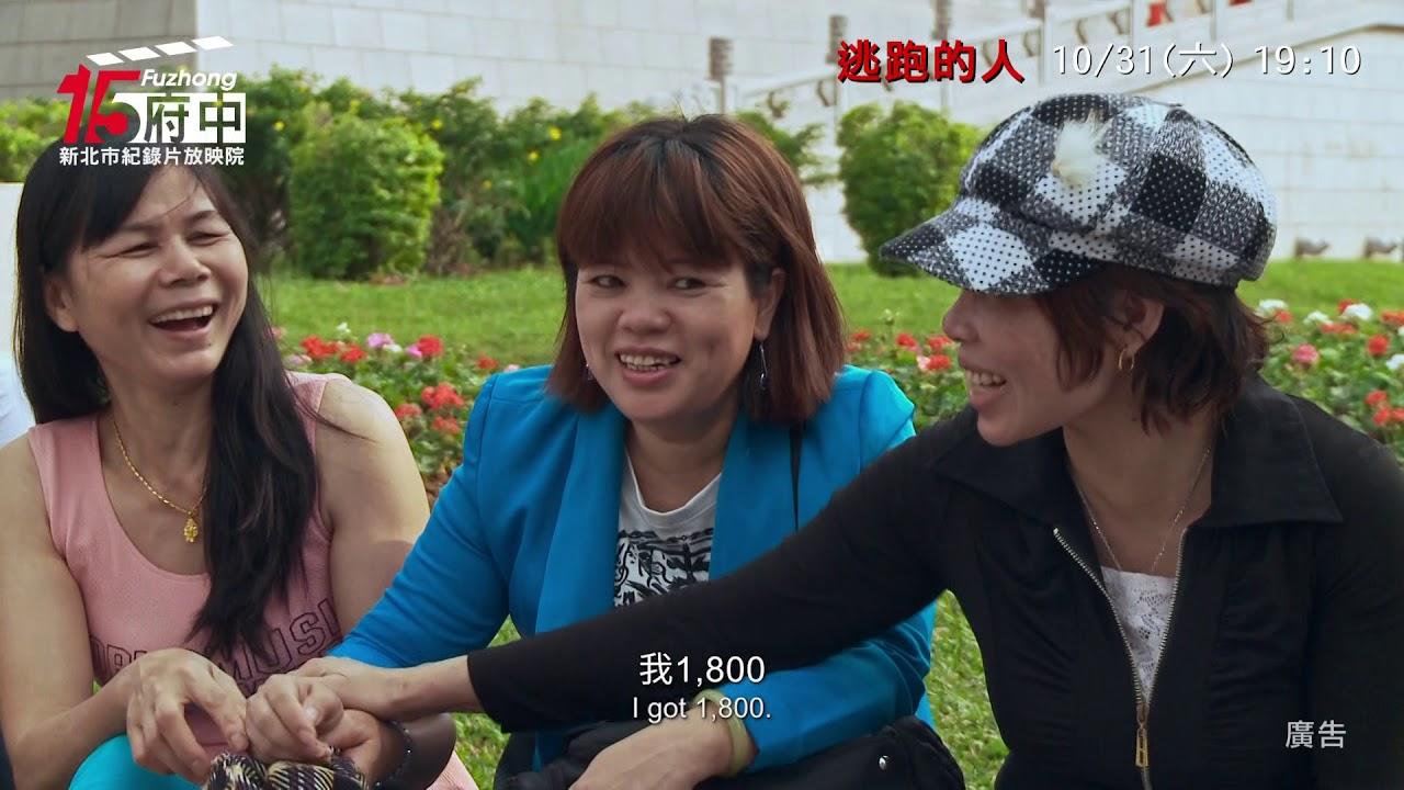 【電影】紀錄片《逃跑的人》《The Lucky Woman》 @貝大小姐與瑞餚姐の囂脂私蜜話