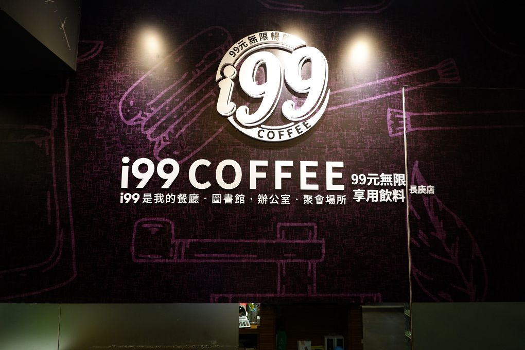 【林口 不限時咖啡廳】i99 COFFEE 長庚店 文青鍋物 @貝大小姐與瑞餚姐の囂脂私蜜話