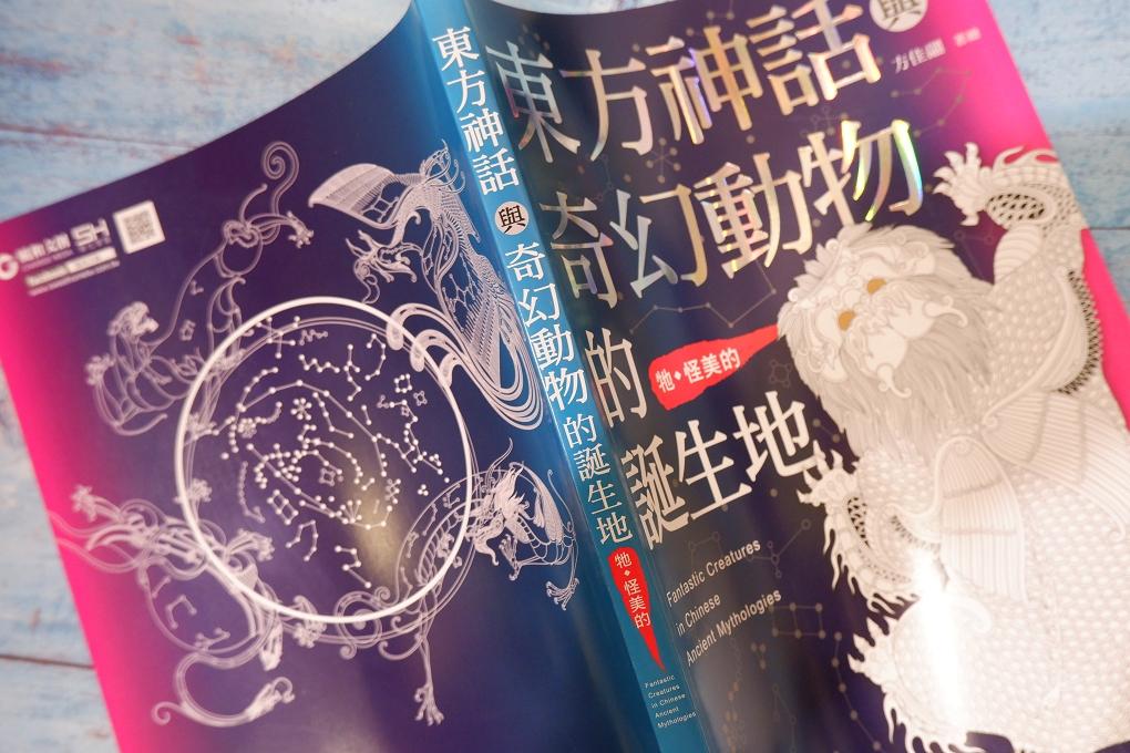 【Taiwan Taipei】一目EMU digital gallery @貝大小姐與瑞餚姐の囂脂私蜜話