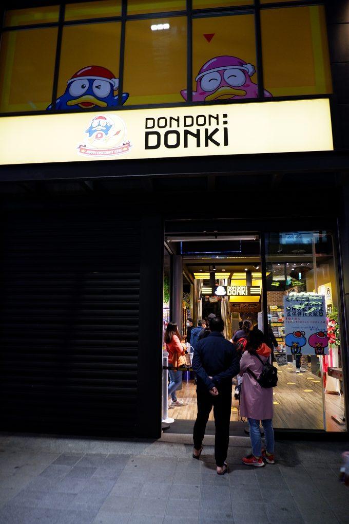 【唐吉訶德台灣首店】DON DON DONKI 西門店 @貝大小姐與瑞餚姐の囂脂私蜜話