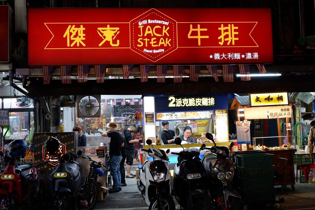 【石牌牛排】傑克牛排Jack Steak @貝大小姐與瑞餚姐の囂脂私蜜話