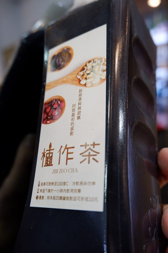 【林口飲料推薦】植作茶 林口長庚店 @貝大小姐與瑞餚姐の囂脂私蜜話