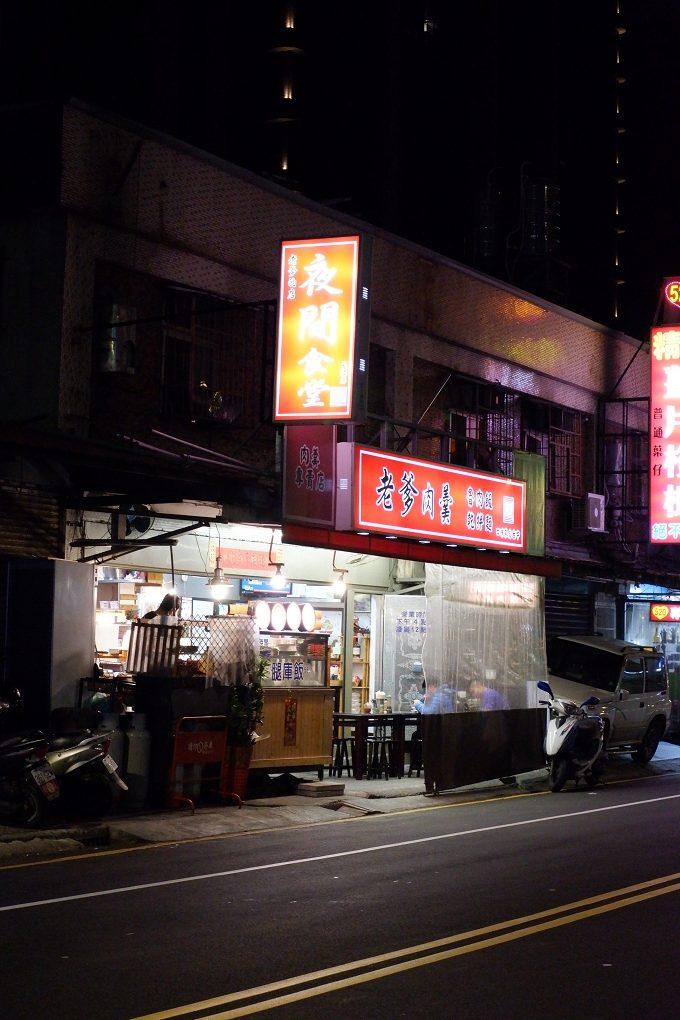 【江子翠銅板美食】夜間食堂老爹肉羹 @貝大小姐與瑞餚姐の囂脂私蜜話