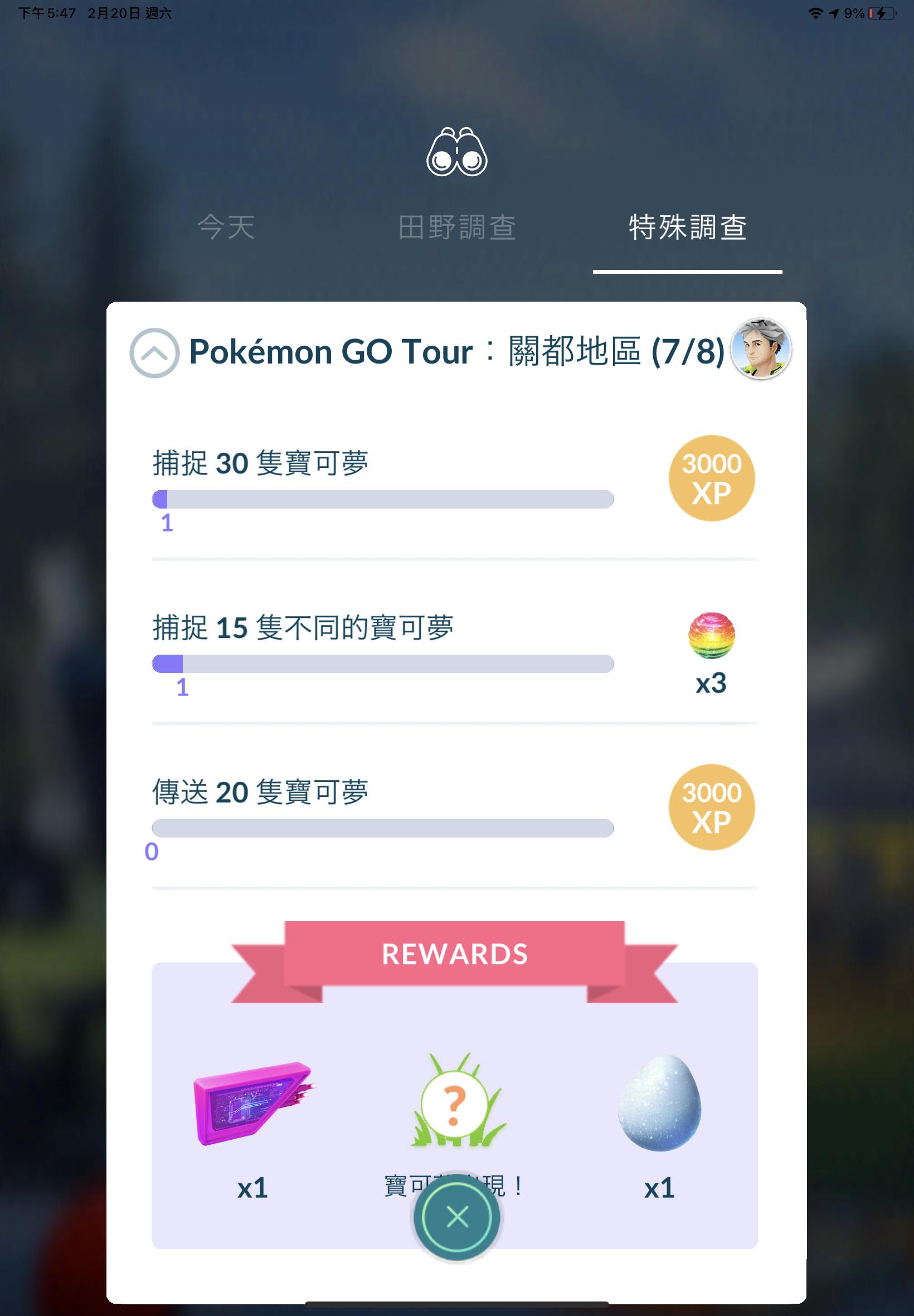 【手機APP遊戲】Pokémon Go Tour:關都地區慶典活動 @貝大小姐與瑞餚姐の囂脂私蜜話