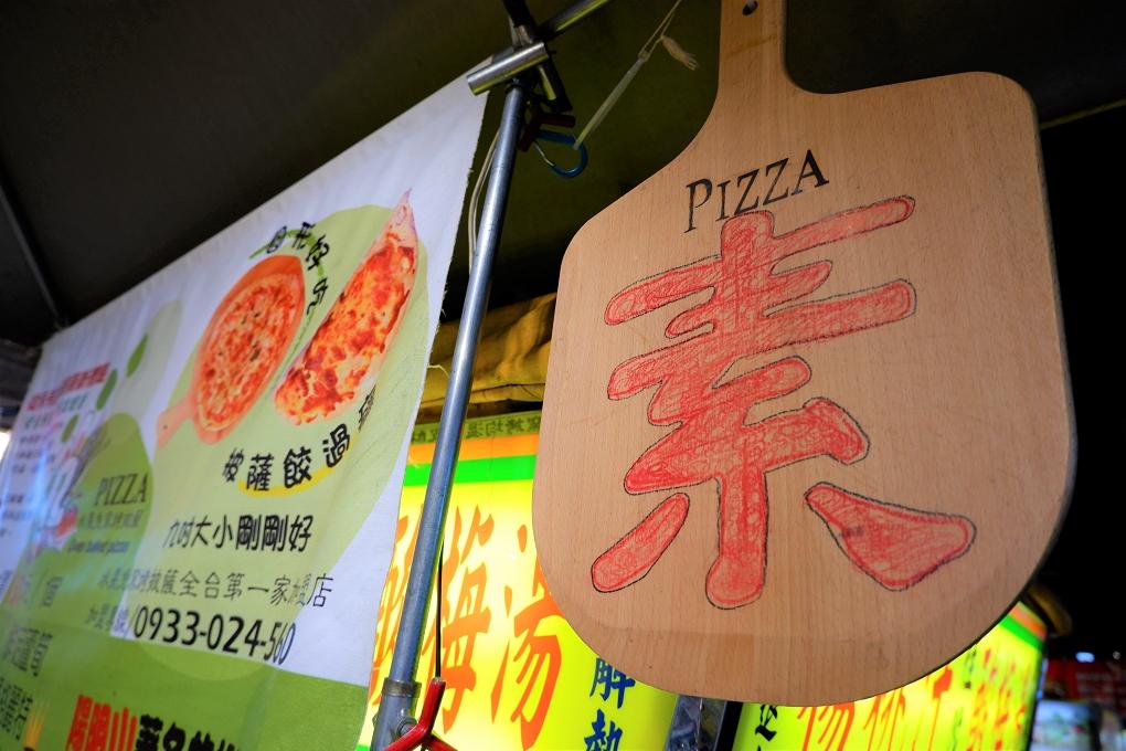 【台北 饒河夜市美食】水果兔窯烤披薩-饒河店 奶素披薩 / 蔬食披薩 @貝大小姐與瑞餚姐の囂脂私蜜話