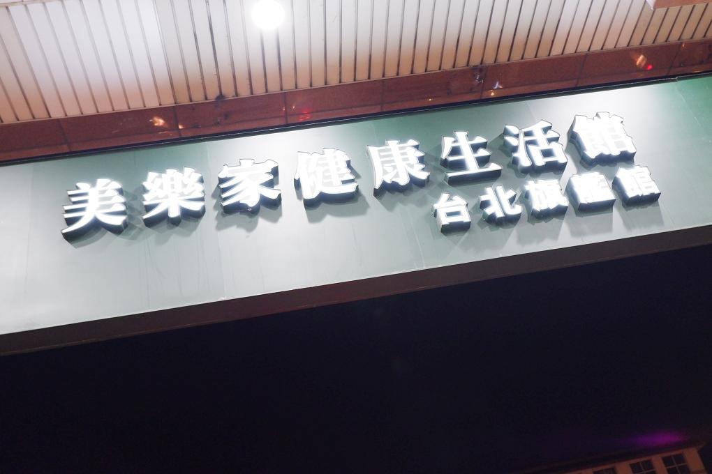 【好物推薦】台灣美樂家 @貝大小姐與瑞餚姐の囂脂私蜜話
