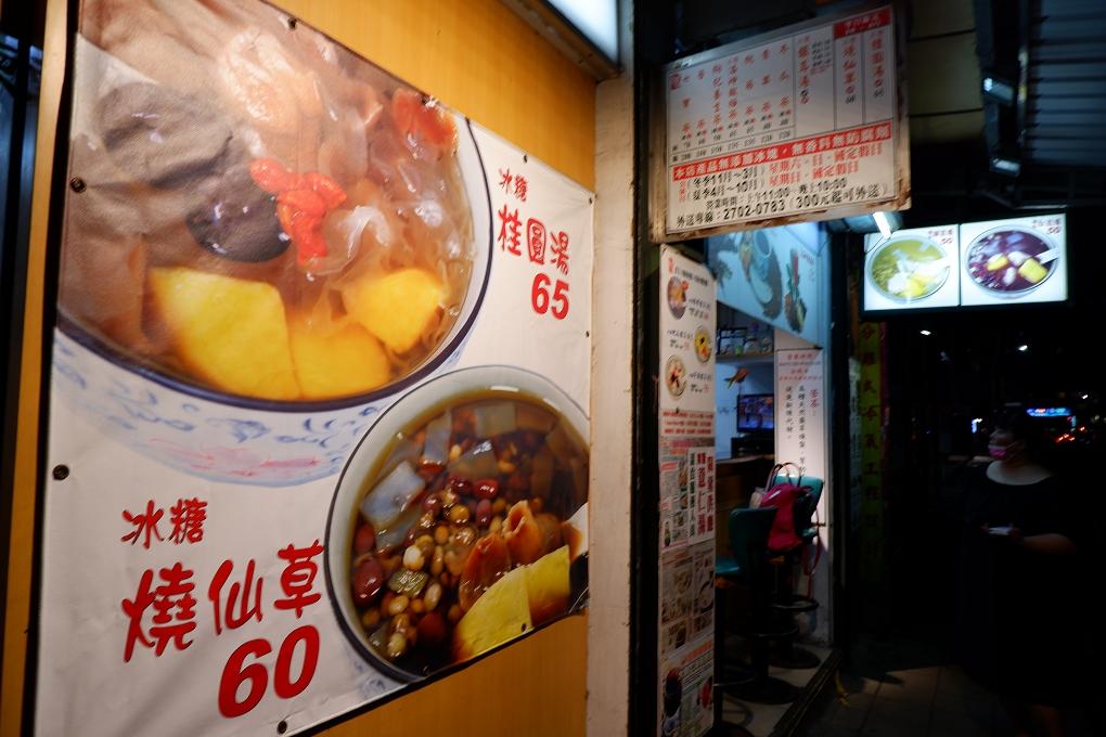 【大安區甜點店】尚寶養生茶甜品店 @貝大小姐與瑞餚姐の囂脂私蜜話