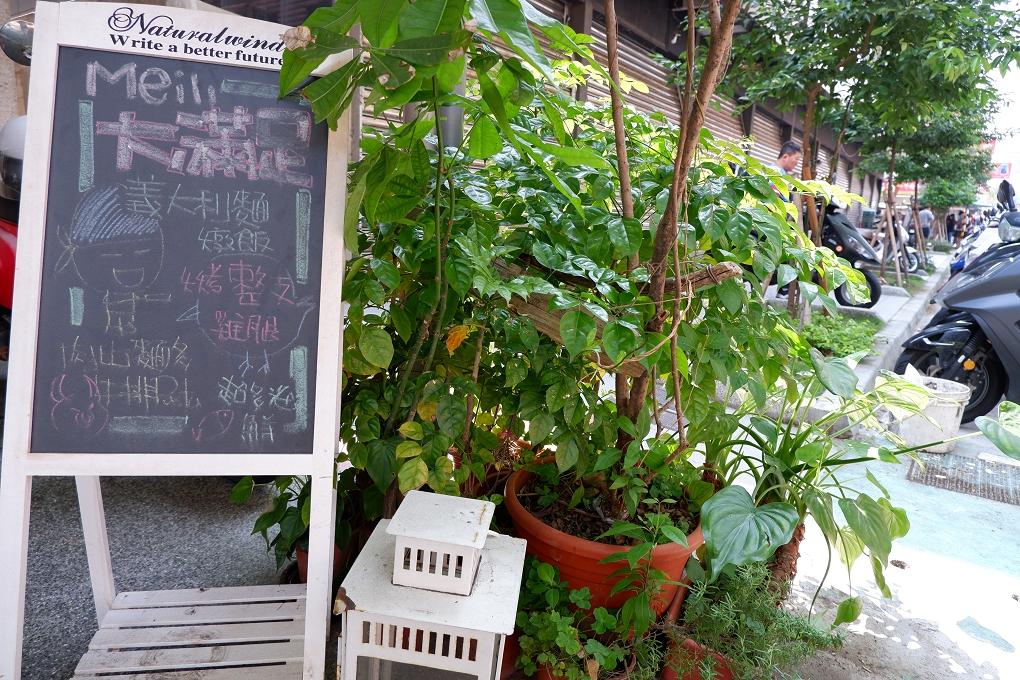 【林口義大利麵】Meili美麗咖啡 林口早午餐 / 林口親子友善餐廳 @貝大小姐與瑞餚姐の囂脂私蜜話