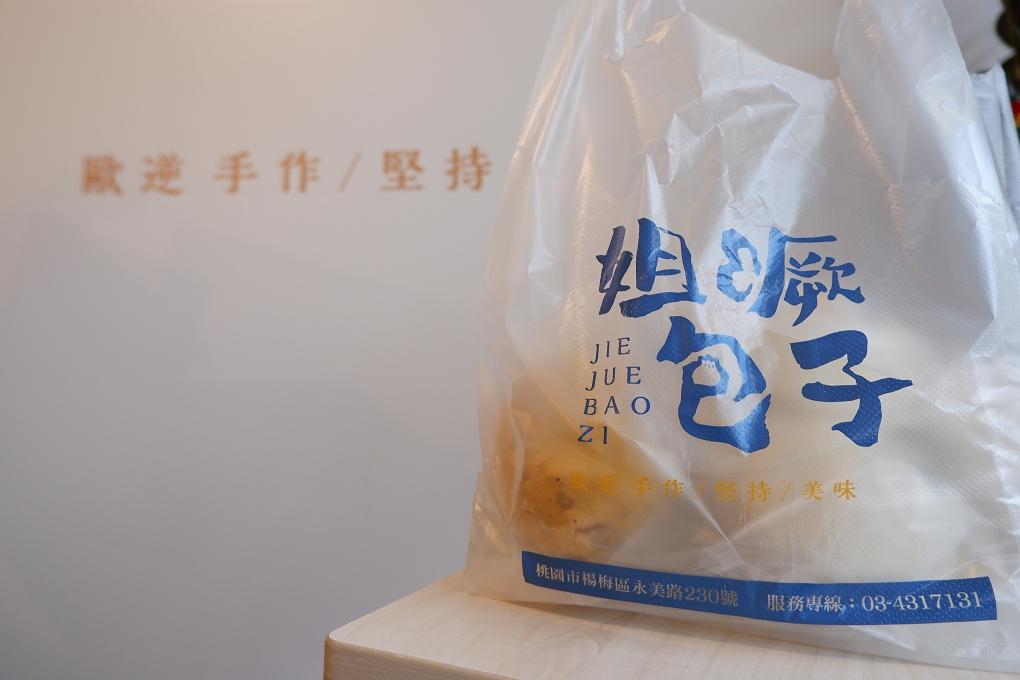 【桃園楊梅美食】姐噘包子 傳統與創意兼具的好味道 埔心 @貝大小姐與瑞餚姐の囂脂私蜜話