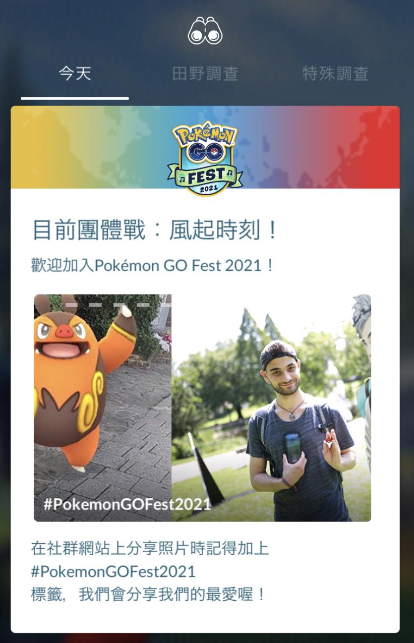 【疫起在家找事做】Day 2 寶可夢Pokémon GO Fest 2021 #好家在我在家 @貝大小姐與瑞餚姐の囂脂私蜜話