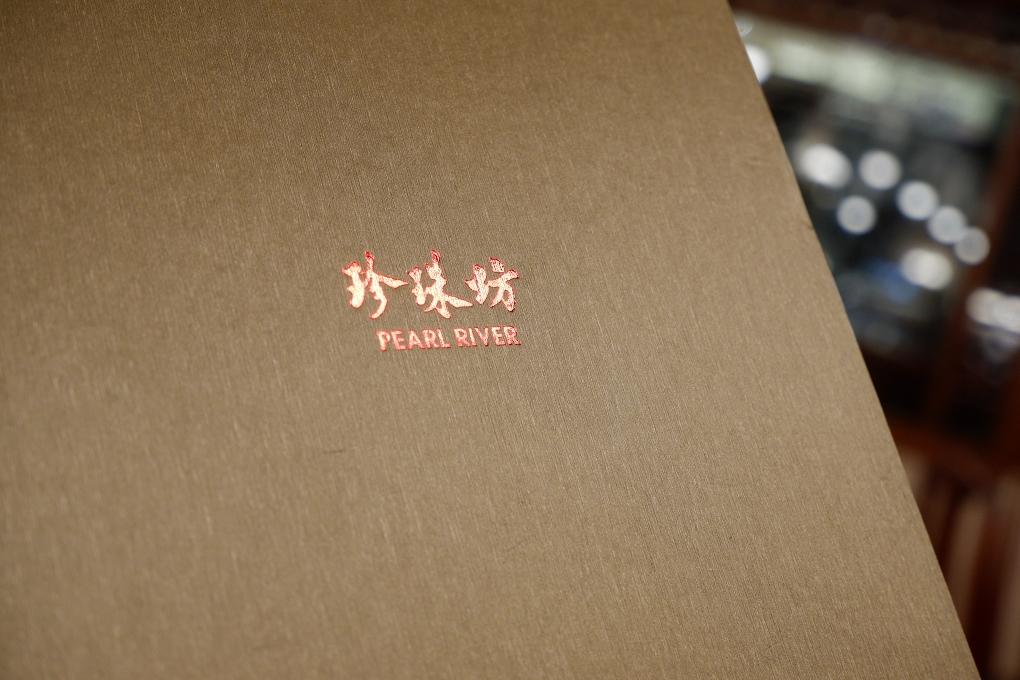 【台北 大安區美食】台北福華大飯店-珍珠坊 Pearl River 港點吃到飽記實 @貝大小姐與瑞餚姐の囂脂私蜜話
