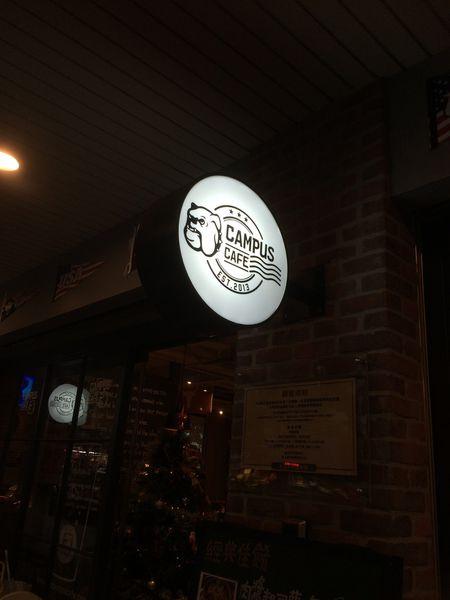 @台北 東區 美食@ CAMPUS CAFE 湯,真的很重要 @貝大小姐與瑞餚姐の囂脂私蜜話