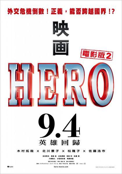 【電影】HERO電影版2 @貝大小姐與瑞餚姐の囂脂私蜜話