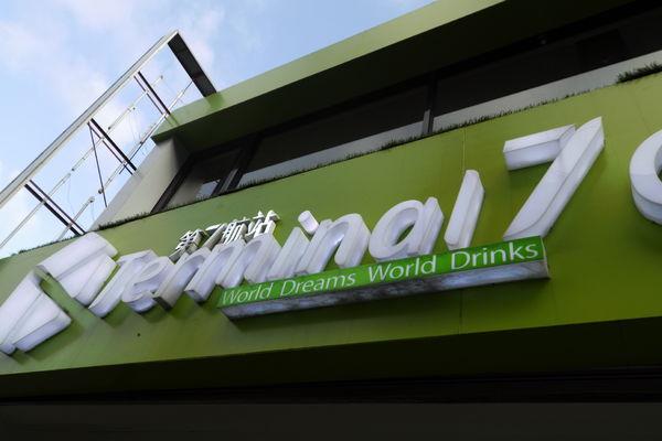 【中壢火車站 】第七航站 Terminal 7 Cafe @貝大小姐與瑞餚姐の囂脂私蜜話