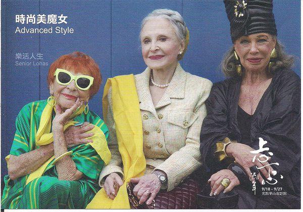 【 電影 影展: 忐忑流年】時尚美魔女 @貝大小姐與瑞餚姐の囂脂私蜜話