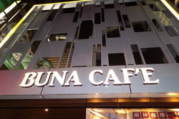 20151017【桃園 中正藝文特區】布納咖啡 Buna Café @貝大小姐與瑞餚姐の囂脂私蜜話