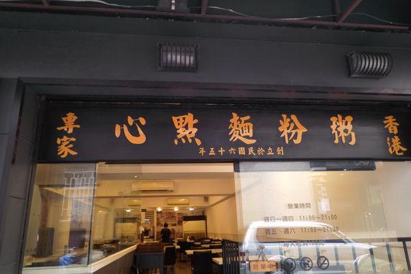 【台北 忠孝敦化站】1976港式茶餐廳 @貝大小姐與瑞餚姐の囂脂私蜜話