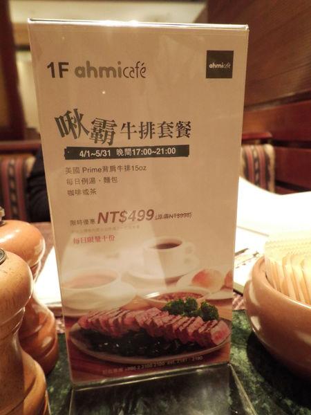 【台北 雙連站】國賓飯店-ahmi Cafe @貝大小姐與瑞餚姐の囂脂私蜜話
