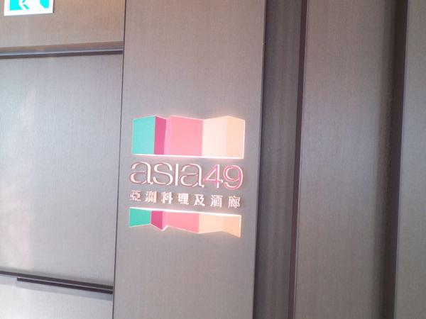 【新北 板橋車站】Asia 49亞洲料理及酒廊 @貝大小姐與瑞餚姐の囂脂私蜜話
