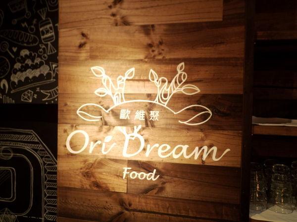 【台北 市府站】 Oridream Food歐維聚義式複合式餐廳 @貝大小姐與瑞餚姐の囂脂私蜜話