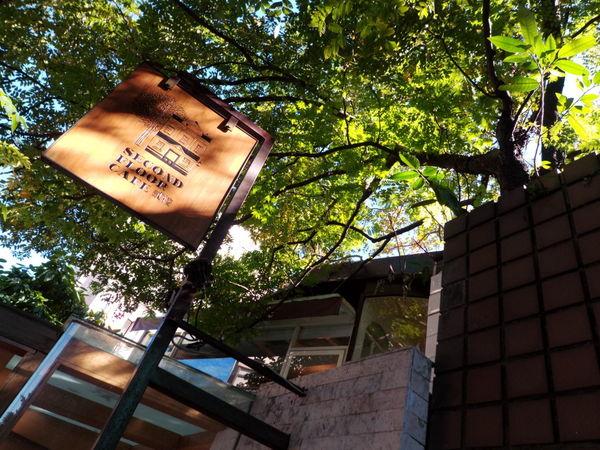 【台北 信義安和站】 貳樓餐廳 Second Floor Cafe 敦南店 @貝大小姐與瑞餚姐の囂脂私蜜話