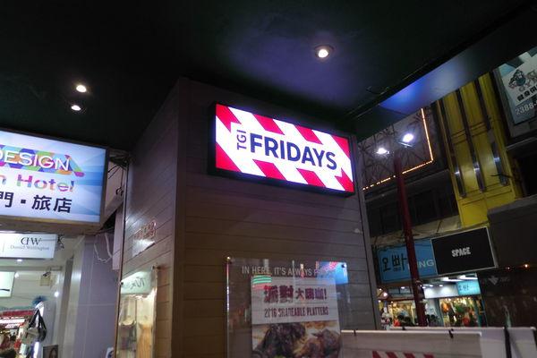 【台北】T.G.I. Friday's 星期五美式餐廳 @貝大小姐與瑞餚姐の囂脂私蜜話