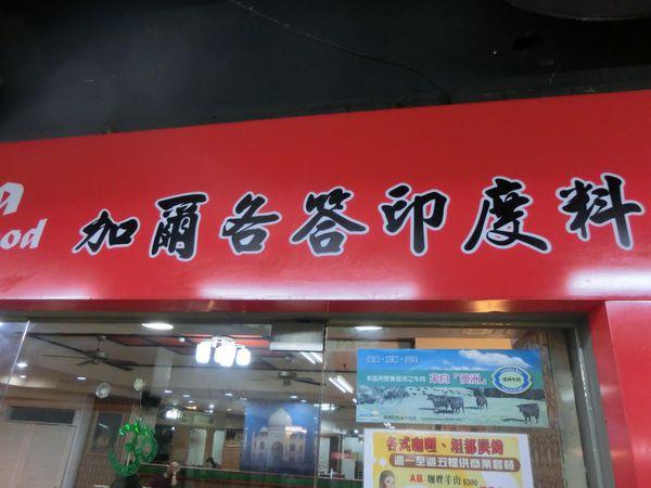 【台北 市府站美食】日本橋海鮮丼辻半-Tsujihan 微風信義店 @貝大小姐與瑞餚姐の囂脂私蜜話