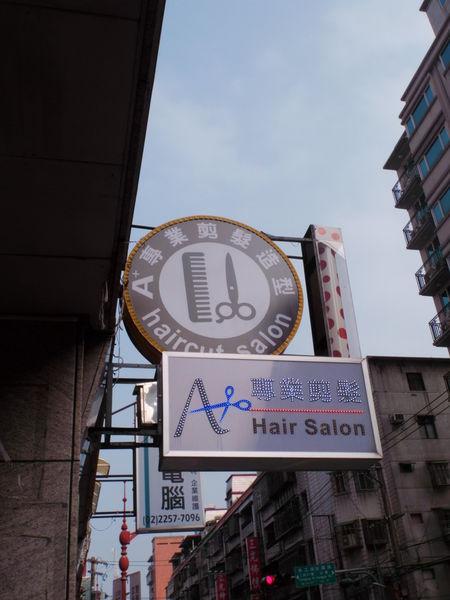 【新北 江子翠站】A+專業剪髮板橋一店 @貝大小姐與瑞餚姐の囂脂私蜜話