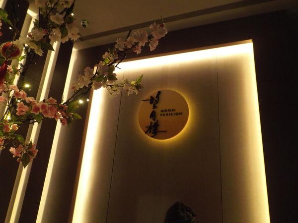 【新北 板橋車站美食】Mega50 48樓望月樓 @貝大小姐與瑞餚姐の囂脂私蜜話