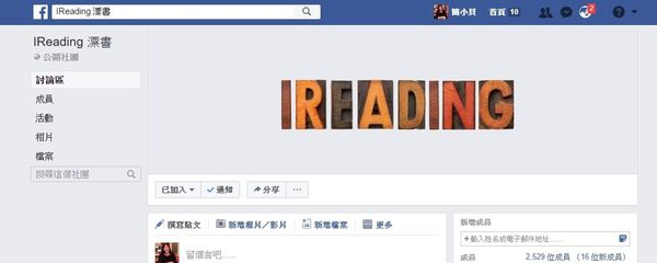 【FB社團推薦】iReading 漂書 @貝大小姐與瑞餚姐の囂脂私蜜話