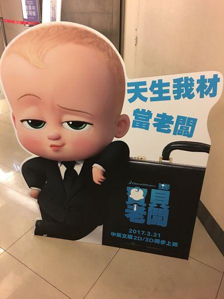 【電影】寶貝老闆 @貝大小姐與瑞餚姐の囂脂私蜜話