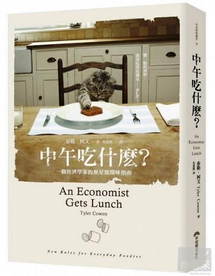 【好書推薦】中午吃什麼?一個經濟學家的無星級開味指南 @貝大小姐與瑞餚姐の囂脂私蜜話