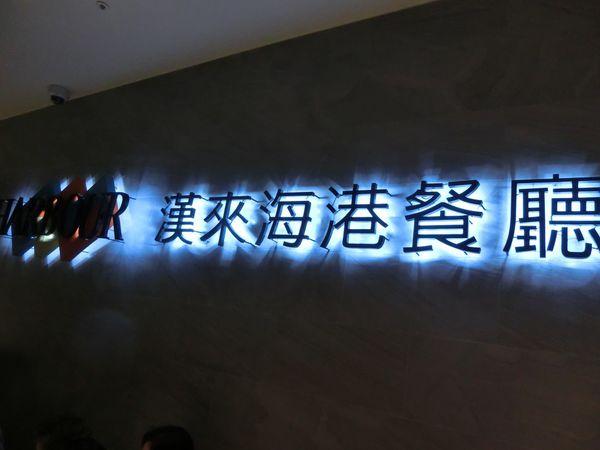 【台北 忠孝敦化站美食】漢來海港餐廳-敦化店 @貝大小姐與瑞餚姐の囂脂私蜜話