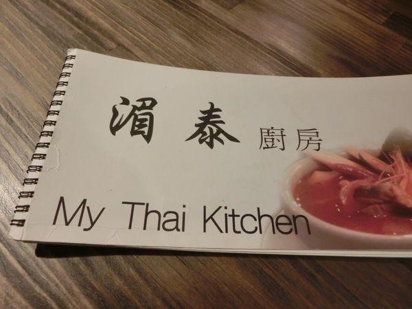 【台北 中山站美食】湄泰廚房 My Thai Kitchen @貝大小姐與瑞餚姐の囂脂私蜜話