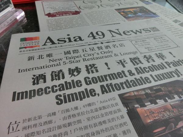 【新北 板橋站美食】Asia 49亞洲料理及酒廊 @貝大小姐與瑞餚姐の囂脂私蜜話