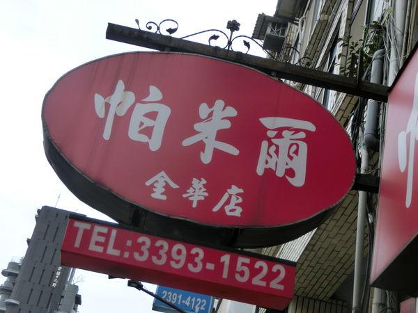 【台北 東門站美食】帕米爾新疆餐廳 @貝大小姐與瑞餚姐の囂脂私蜜話