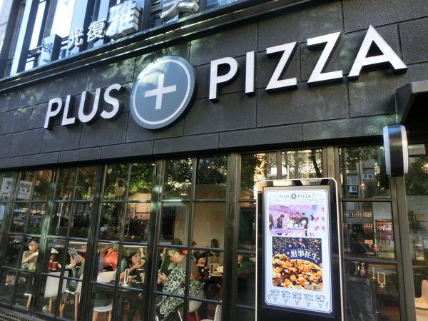 【台北 國父紀念館站美食】Plus Pizza @貝大小姐與瑞餚姐の囂脂私蜜話