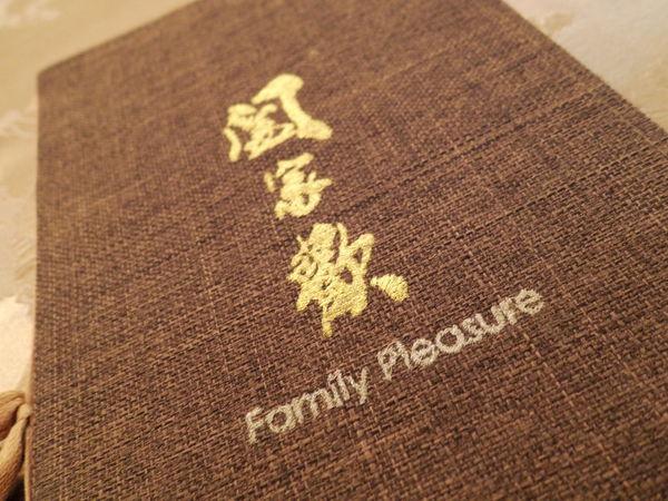 【花蓮美食】闔家歡餐館 @貝大小姐與瑞餚姐の囂脂私蜜話