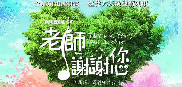【音樂舞台劇】老師,謝謝您 @貝大小姐與瑞餚姐の囂脂私蜜話