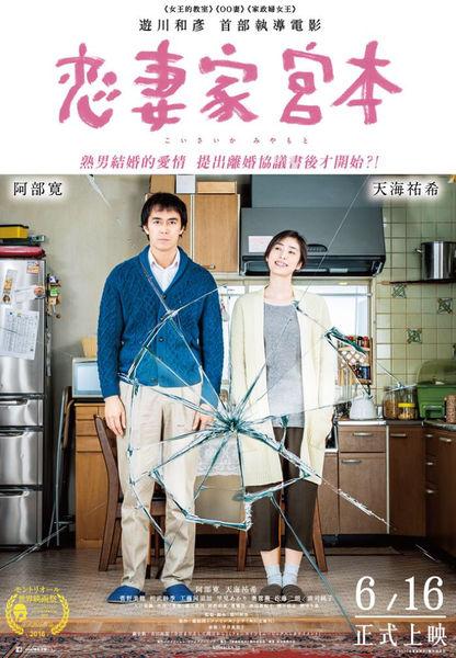 【電影】戀妻家宮本 @貝大小姐與瑞餚姐の囂脂私蜜話
